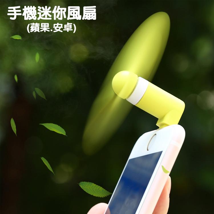 Mini USB Fan 隨身迷你風扇/Micro USB/iPhone/省電/戶外/靜音/野餐/帳篷/辦公室/烤肉/演唱會/遊樂園/釣魚/旅遊/露營/排隊/登山/手機小風扇/Samsung/Sony/HTC/LG/ASUS/InFocus/OPPO/MIUI 小米/Nokia/Acer/TWM 台灣大哥大/Coolpad/BenQ/G-PLUS/華為 Huawei/iPhone/iPad