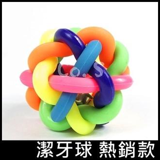 【小樂寵】熱銷款!彩色橡膠益智潔牙玩具球 XS-L號