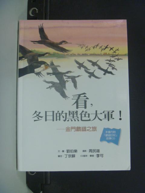 【書寶二手書T9/動植物_GBR】看冬日的黑色大軍金門鸕之旅_劉伯樂