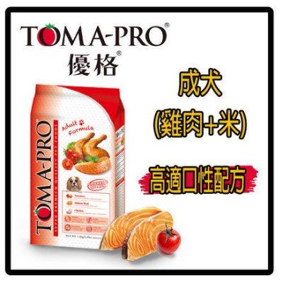 ★優逗★TOMA-PRO 優格 成犬 高適口性配方 雞肉&米 13.6KG/13.6公斤