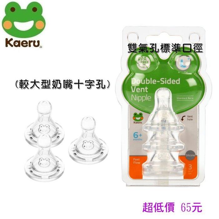 *美馨兒* Kaeru哈皮蛙-雙氣孔標準口徑較大型奶嘴(十字孔/1盒 3入) 65元