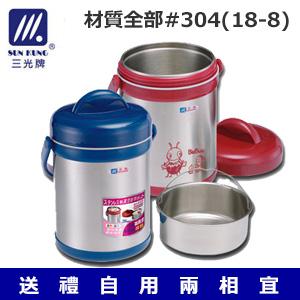 台灣製  三光牌   H-2000  源味真空保溫燜燒提鍋-2L /  個