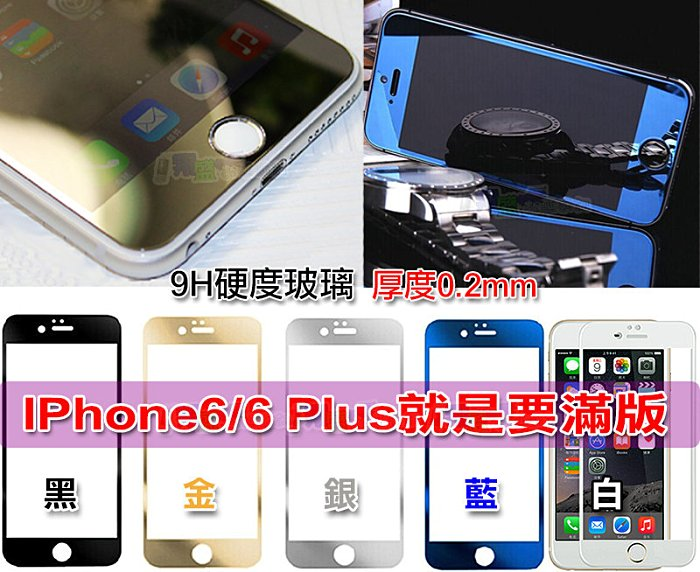 0.2mm全螢幕滿版 前螢幕+後蓋一組 iPhone6 iphone7 Plus 4.7/5.5吋 i6+ i7+ iphone6s i6s 5S/SE 9H玻璃保護貼鋼化膜 非imos SGP