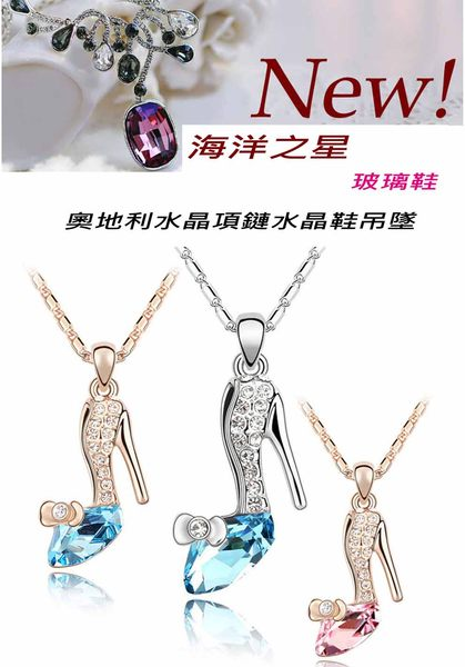 ✻蔻拉時尚✻ [D155N37] 海洋之星 奧地利水晶項鏈灰姑娘夢幻水晶鞋吊墜/十色