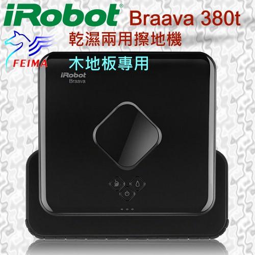 尾牙熱門商品 iRobot Braava 380t 乾濕兩用自動地板擦地機