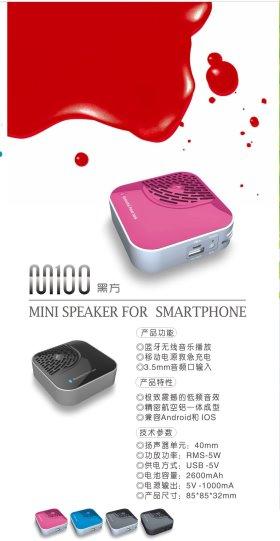 iPhone HTC LG Samsung 手機行動電源 + 藍芽無線喇叭(黑色)