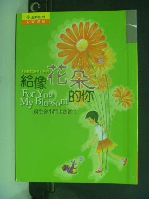 【書寶二手書T1/兒童文學_JKT】給像花朵的你_明含