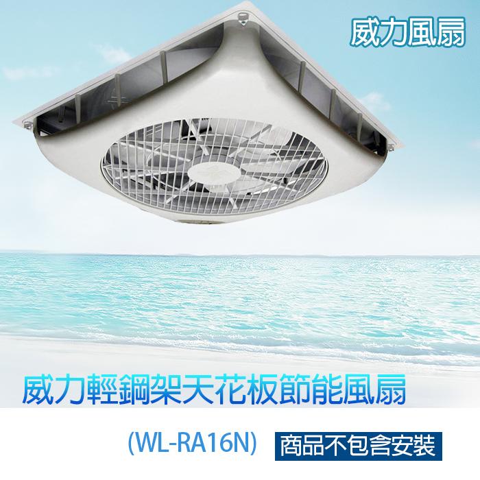【威力】18吋輕鋼架節能風扇WL-RA16N