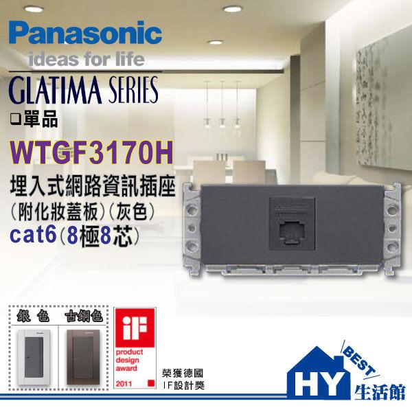 國際牌GLATIMA系列開關面板WTGF3170H埋入式網路資訊插座(8極8芯) - 《HY生活館》