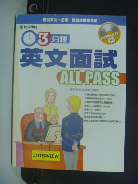 【書寶二手書T4/語言學習_HHW】3分鐘英文面試ALL PASS(附二片CD)_國際語言增