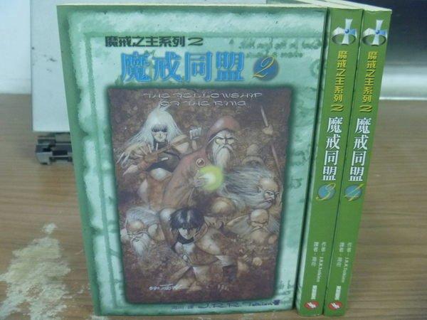 【書寶二手書T9/一般小說_HPJ】魔戒之王系列2魔戒同盟_2~4集_3本合售
