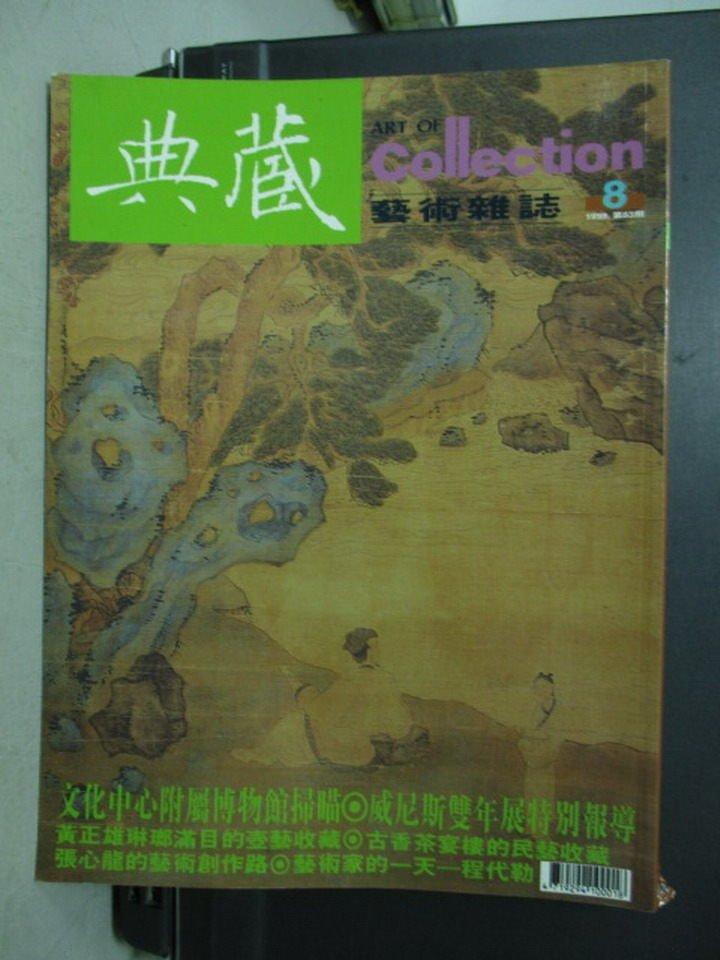 【書寶二手書T8/雜誌期刊_ZGV】典藏藝術雜誌_1999/8_文化中心附屬博物館掃描等