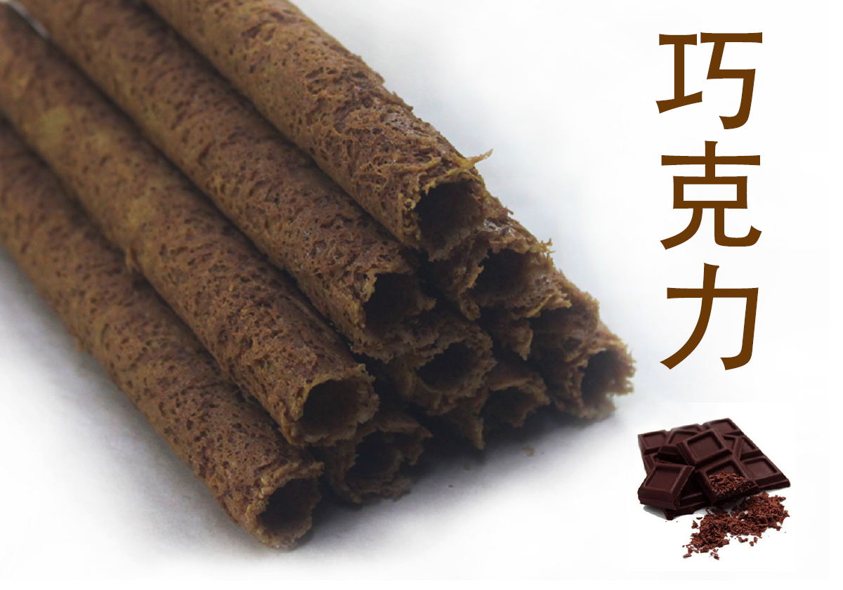 【阿哥手工蛋捲】巧克力 3包入/15支蛋捲禮盒【蛋奶素】