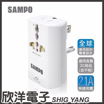 ※ 欣洋電子 ※ SAMPO 聲寶 單USB萬國充電器轉接頭/轉接+擴充+充電 (EP-UA2CU2) 白色