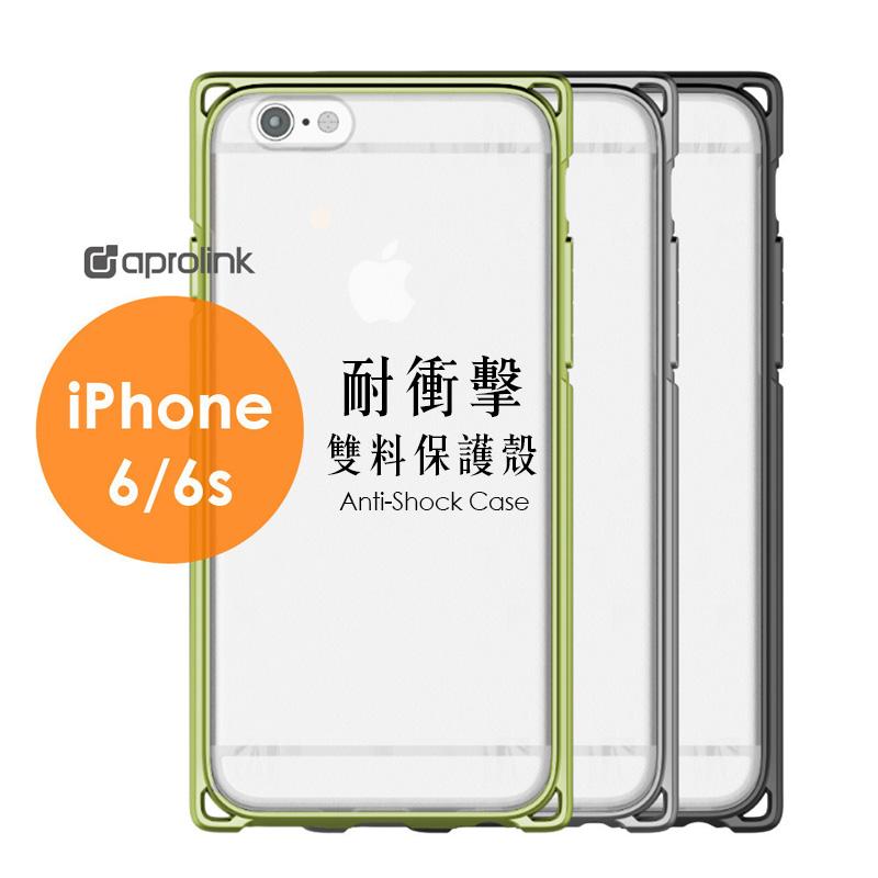 AproLink iPhone 6s/ 6 耐衝擊雙料保護硬殼 【C-I6-027】 手機殼 背蓋 最薄耐摔殼 Alice3C