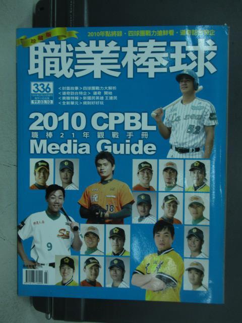 【書寶二手書T1/雜誌期刊_PFO】職業棒球_336期_職棒21年觀戰手冊等