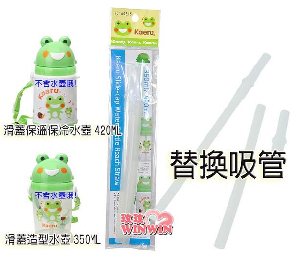 哈皮蛙 K-53070滑蓋水壺吸管替換型(替換吸管二套裝)K-53006滑蓋保溫水壺、K-53008滑蓋造型水壺適用