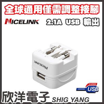 ※ 欣洋電子 ※ Nicelink USB萬國充電器 / 旅充 2.1A 輸出 (US-T12A) 白色