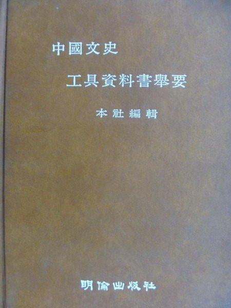 【書寶二手書T6/大學文學_MRC】中國文史工具資料書舉要