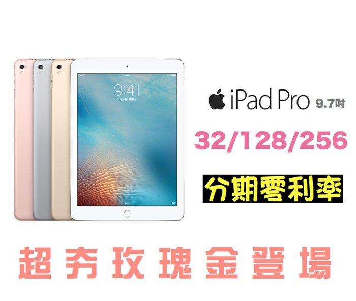 【少量現貨請先詢問】Apple iPad Pro 9.7吋 LTE版本 256GB 台灣公司貨 保固一年