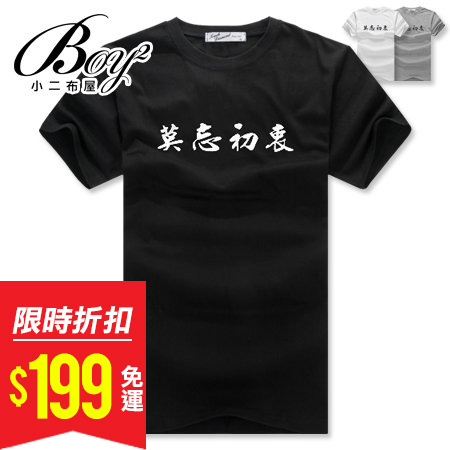 ☆BOY-2☆【NAA201】莫忘初衷 潮流個性短袖T恤