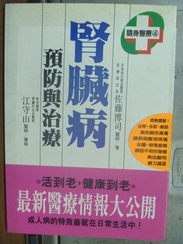 【書寶二手書T6/醫療_HHH】腎臟病預防與治療_佐藤博司