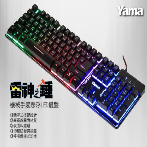(限量優惠)YAMA 雷神之錘 表面UV 機械式手感 多種快捷鍵 19鍵防衝突按鍵 懸浮式按鍵LED  鐵製底部 鍵盤