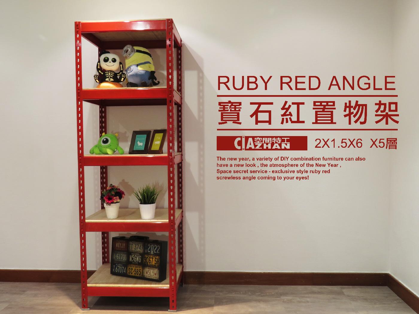 收納櫃♞空間特工♞寶石紅置物架 書架 鞋櫃 (長2尺x深1.5尺x5層,高6尺 )書櫃 電視櫃 多功能組合架