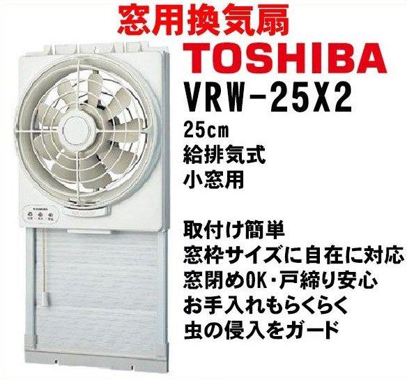 TOSHIBA 窗型換氣扇可吸可排式VRW-25x2