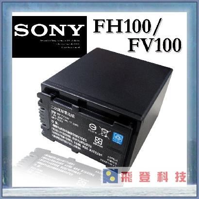 SONY NP-FH100 / NP-FV70 FV100  攝影機原廠專用電池