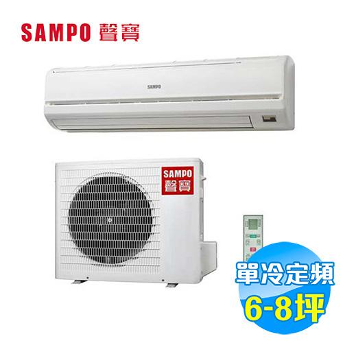 聲寶 SAMPO 單冷定頻 一對一分離式冷氣 PA系列 AU-PA41 / AM-PA41L