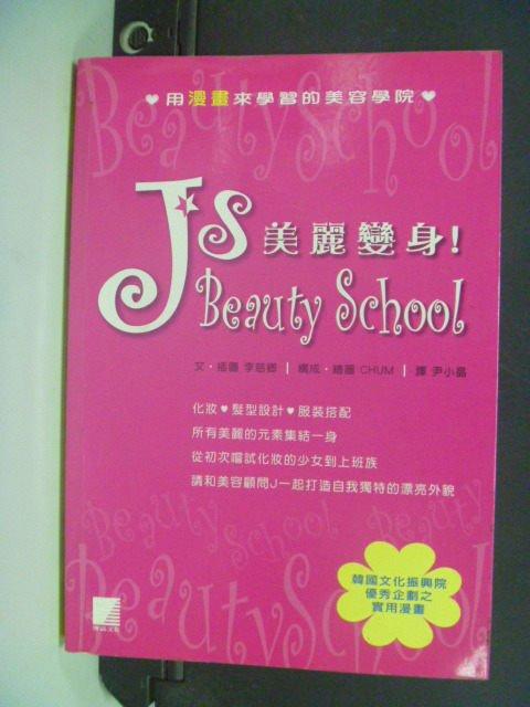【書寶二手書T3/美容_KMC】美麗變身 Js Beauty School_李慈卿, CHUM, 尹小晶