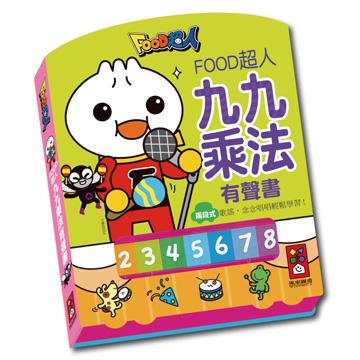 【風車圖書】九九乘法有聲書-FOOD超人10155918