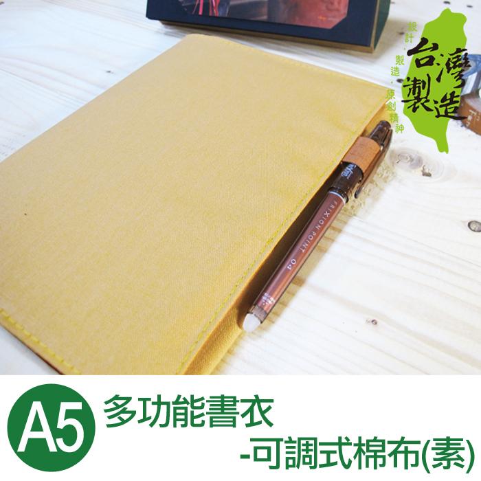 珠友 DI-52035 A5/25K多功能書衣/書皮/書套-可調式棉布(素)