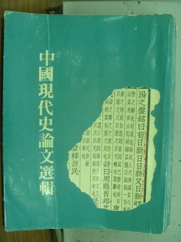 【書寶二手書T8/歷史_IBS】中國現代史論文選輯_民74年