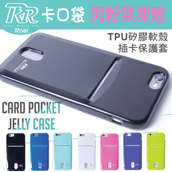 蘋果iPhone5/5S/SE 手機軟殼 韓國Roar閃粉插卡果凍保護殼 Apple 5/5S/SE TPU矽膠軟殼 卡口袋手機套