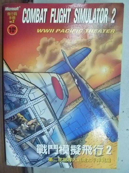 【書寶二手書T3/電玩攻略_IBS】戰鬥模擬飛行2