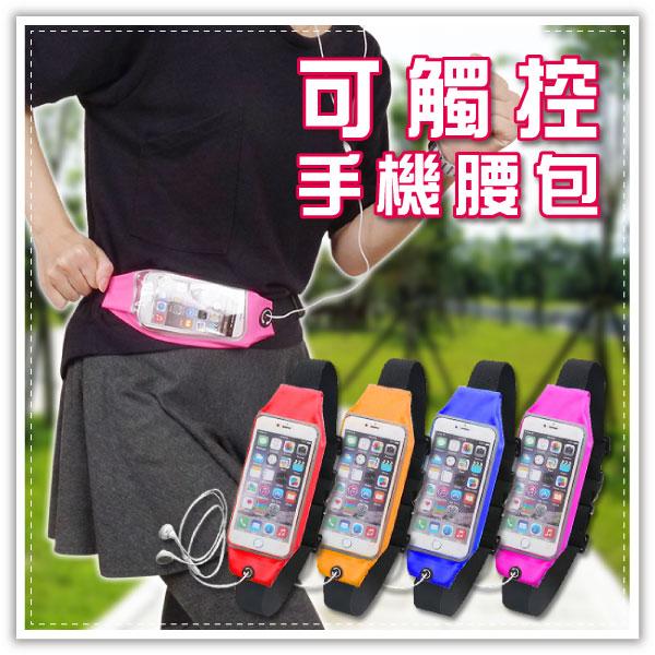 【aife life】可觸控手機腰包/耳機包/超彈防水運動腰袋/戶外/路跑/手機收納袋/iphone6s 小米4
