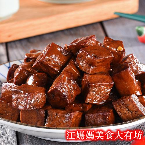 江媽媽三阿姨豆干(300g±5%)/盤❤江媽媽美食❤四十年眷村老滷❤高雄❤好吃滷味
