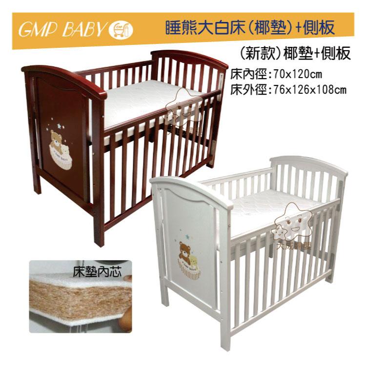 【大成婦嬰】 GMP BABY 睡熊嬰幼兒大床(椰墊)+側板X-028新款(白色、咖啡)