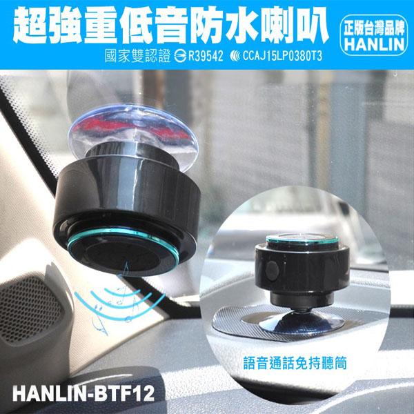 影音介紹 HANLIN-BTF12 藍芽喇叭 小音箱 IP67 可潛水1M 防水7級 震撼重低音懸空喇叭自拍音箱 BTF12 滷蛋媽媽