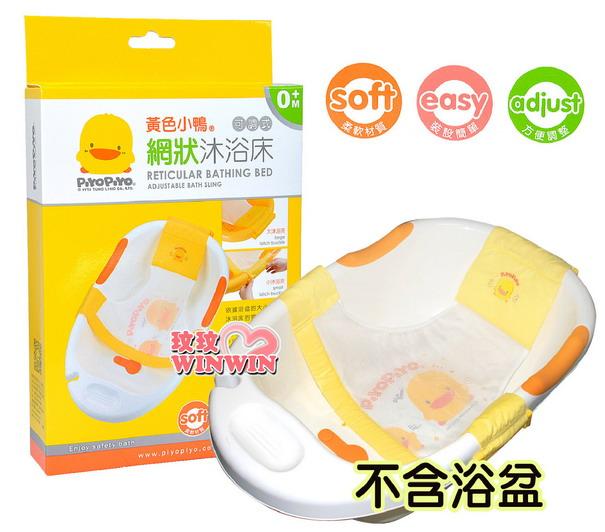 黃色小鴨 GT-88066 網狀沐浴床 ~ 可依浴盆大小,調整沐浴床的寬度及長度