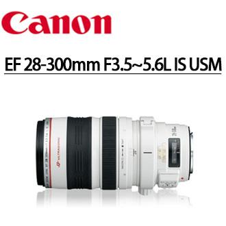 ★分期零利率 ★加購MARUMI ND64 減光鏡享優惠價★Canon EF 28-300mm F3.5~5.6L IS USM  EOS 單眼相機專用變焦鏡頭 (彩虹公司貨)   送Lenspen拭鏡筆+專業拭鏡布