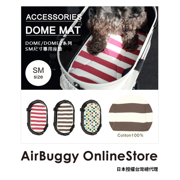 AirBuggy DOME2專用寵物坐墊-SM