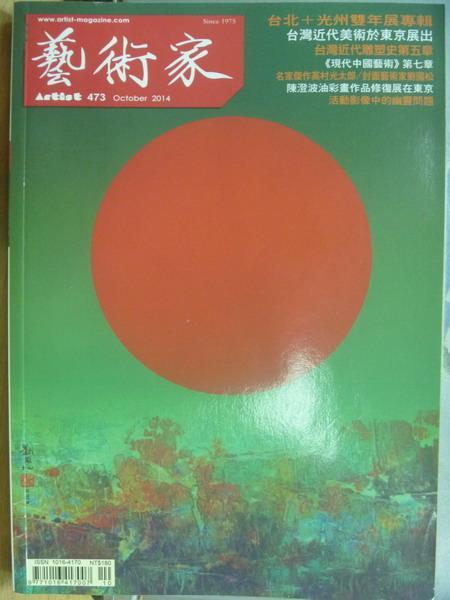 【書寶二手書T6/雜誌期刊_XCS】藝術家_473期_台灣近代美術於東京展出等
