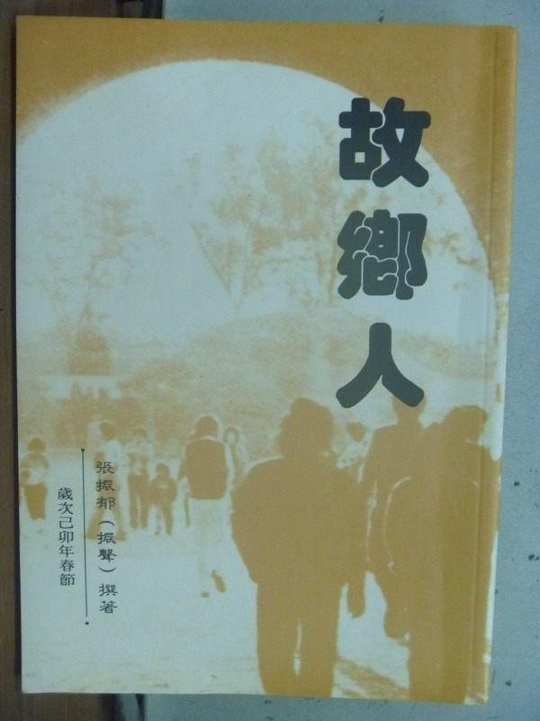【書寶二手書T6/短篇_HNZ】故鄉人_張振郁
