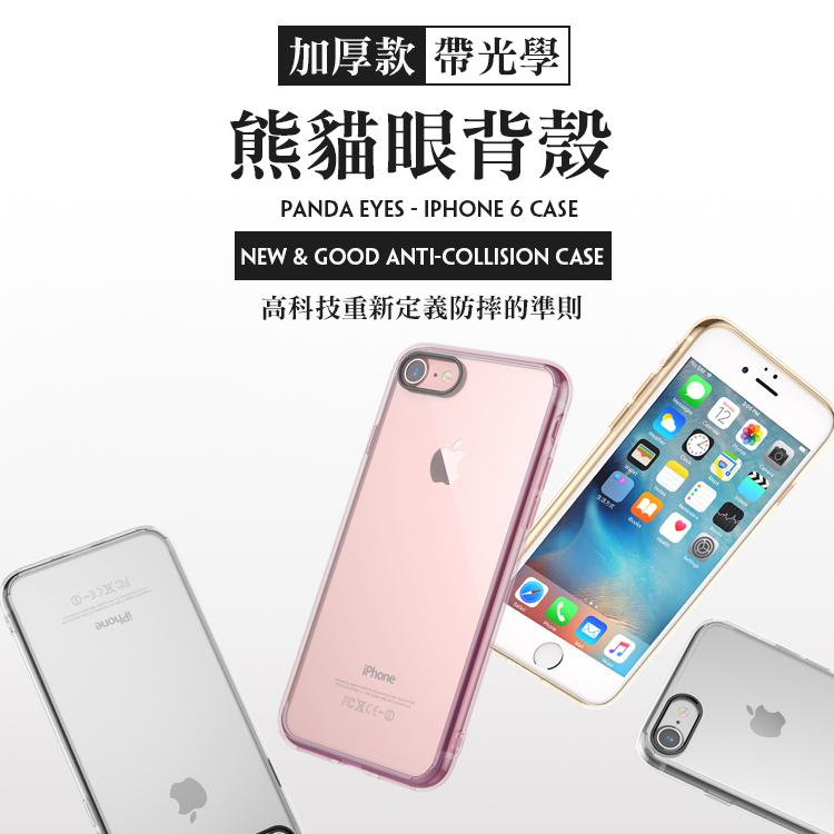 iPhone 6 熊貓眼 光學保護殼 【C-I6-69】4.7吋 空壓殼 氣墊殼 透明