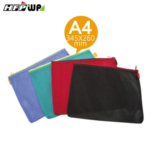 【周年慶特惠】限量$40元販售 彩色網狀拉鍊包 環保材質 非大陸製 A4/942 HFPWP