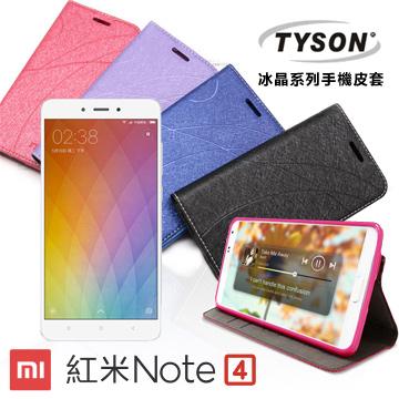 【愛瘋潮】MIUI 紅米 Note 4 冰晶系列 隱藏式磁扣側掀皮套 保護套 手機殼