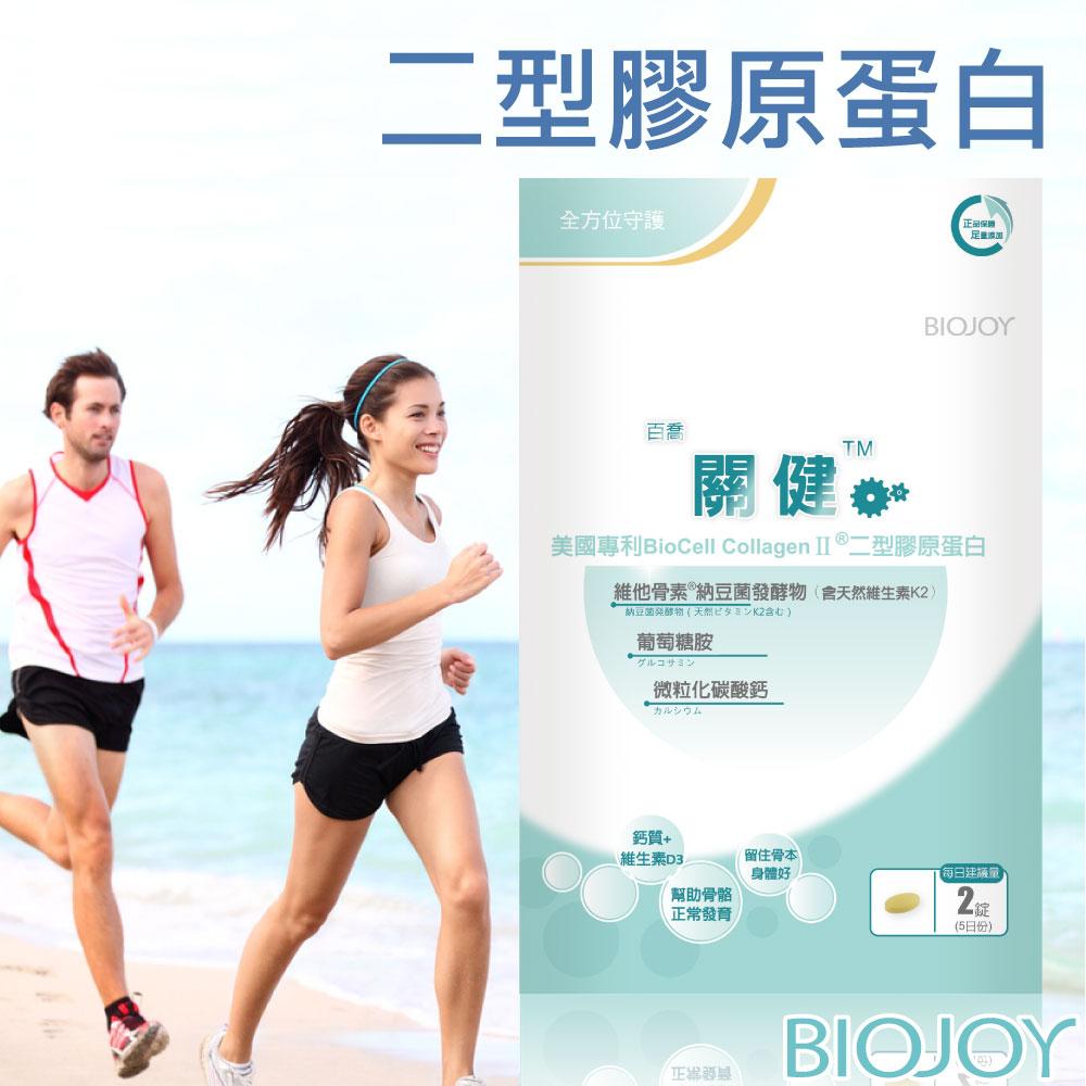 《BioJoy百喬》關健_BioCell 二型膠原複合錠_輕巧包(10錠/包)